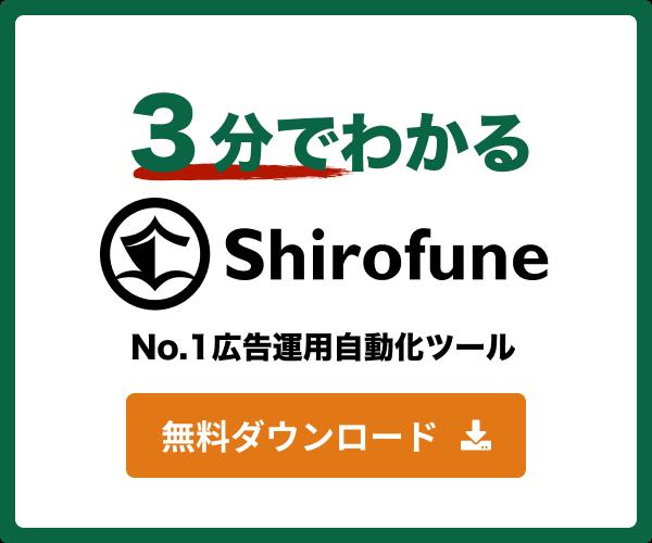 3分でわかるShirofune。No.1広告運用自動化ツール