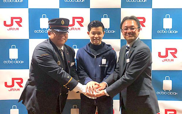 ecbo_JR九州