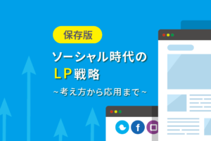 ソーシャル時代のLP戦略〜考え方から応用まで〜