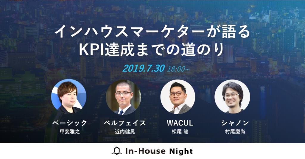 インハウスマーケターが語るKPI達成までの道のり〜インハウスナイト〜