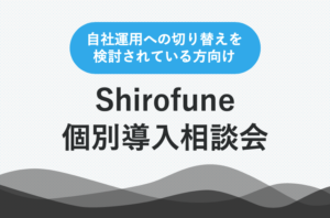 shirofune個別導入相談会