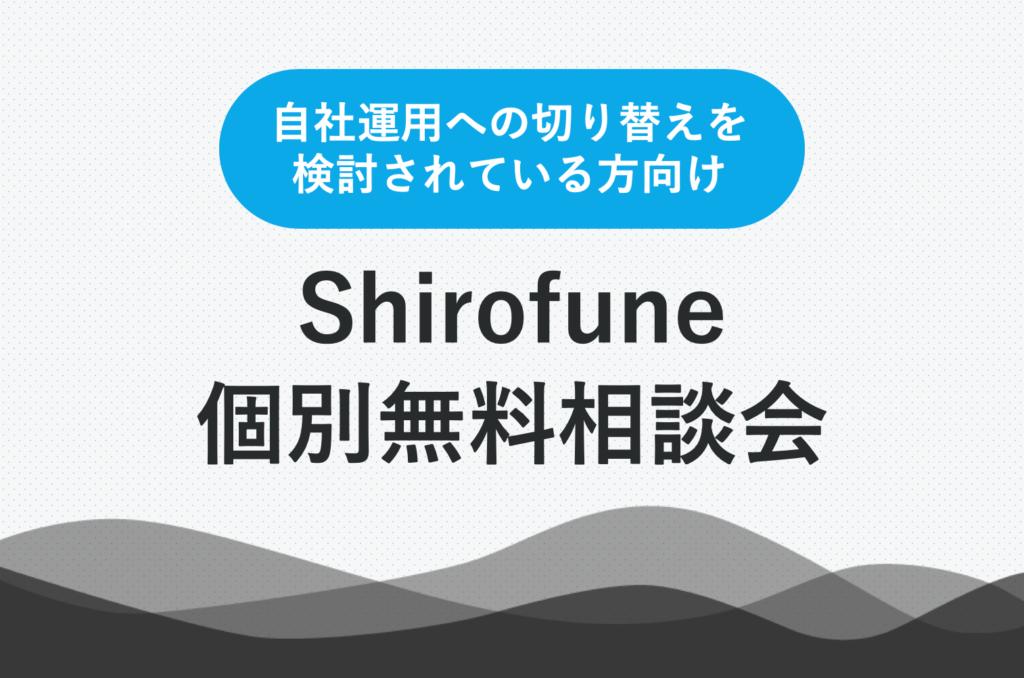 Shirofune個別無料相談会