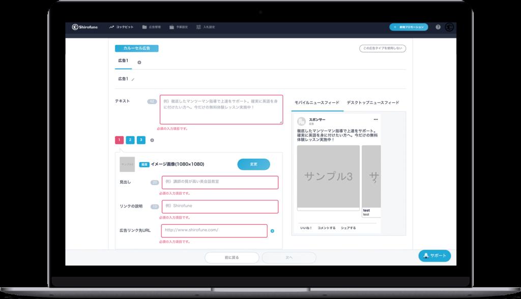 Shirofune、Facebook広告・Instagram広告の運用自動化機能をリリース