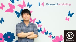キーワードマーケティング瀧沢|インハウスマーケティングラボ