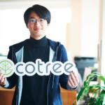 cotree|インハウスマーケティングラボ