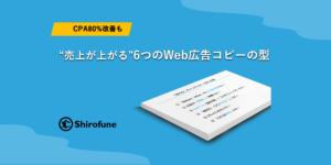 【CPA80%改善も】売上が上がるWeb広告コピー6つの型とポイントを解説!