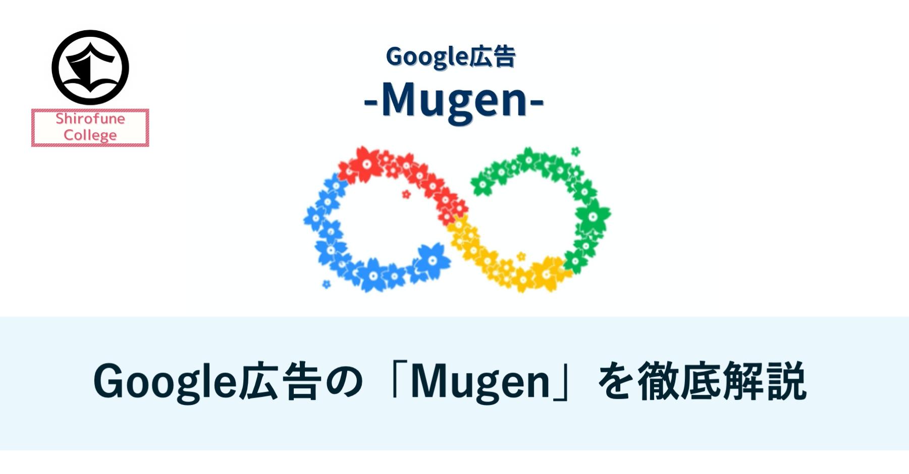 広告 google