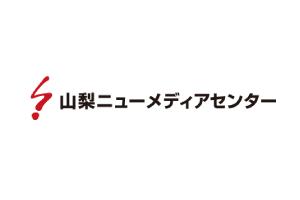 株式会社山梨ニューメディアセンター